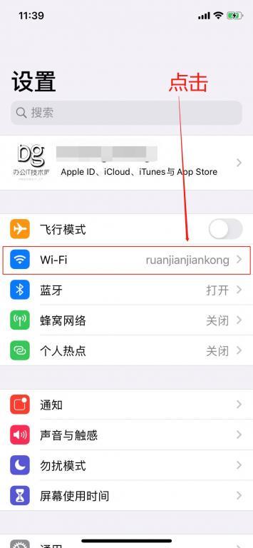 苹果手机连wifi网速很慢的解决办法
