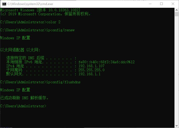 CMD 3条命令修复WIN7 WIN10 网络故障