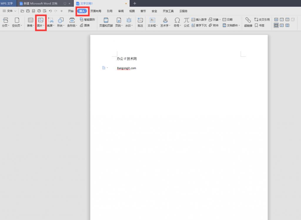 Word背景图打印出来是一小块一小块  解决方法