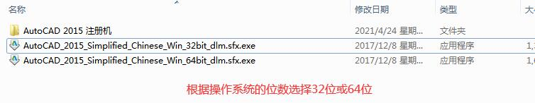 AutoCAD 2015 - 简体中文 安装教程 附软件安装包