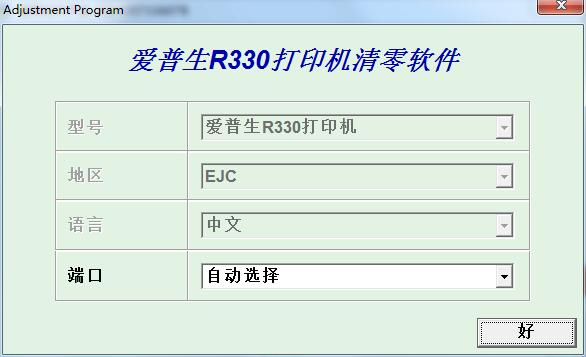 Eps_R330_清零软件中文版  内部专用