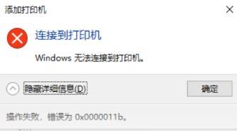 微软windows10最新漏洞 错误代码 0x0000011b 局域网打印机共享无法连接  附解决方法