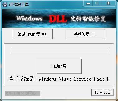 电脑DLL文件一键修复神器