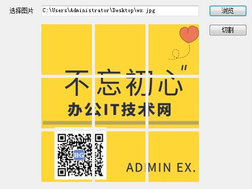 微信朋友圈 九宫格图片切割软件