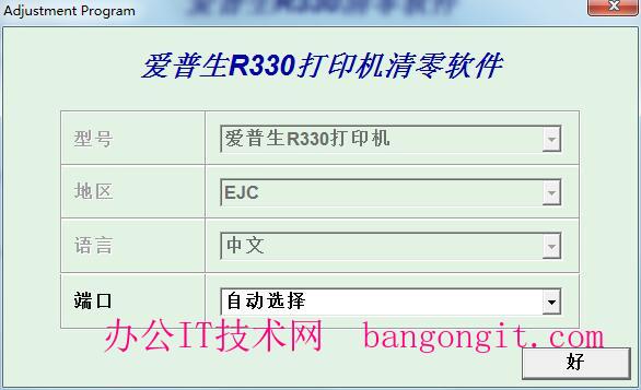 爱普生 R330 清零软件
